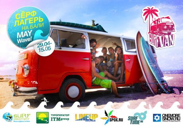 SURF VAN CAMP - Весеняя волна на Бали